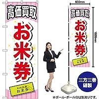 【受注生産品】のぼり GNB-2068 お米券 [オフィス用品] [オフィス用品] [オフィス用品]