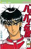 バリバリ伝説(13) (週刊少年マガジンコミックス)