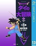 DRAGON QUEST―ダイの大冒険― 13 (ジャンプコミックスDIGITAL)