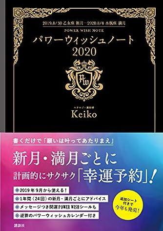 パワーウィッシュ ノート2020 2019.8/30 乙女座新月―2020.8/4 水瓶座満月