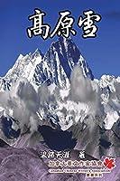 Amor of Tibetan Plateau: 高原雪