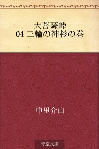 大菩薩峠 04 三輪の神杉の巻