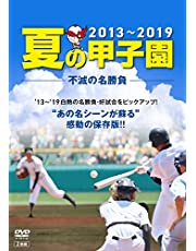 夏の甲子園'13~'19 不滅の名勝負 [DVD]