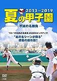 夏の甲子園'13〜'19 不滅の名勝負[TCED-5330][DVD]