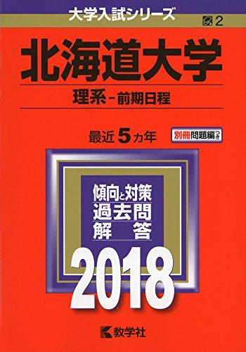 北海道大学(理系−前期日程) (2018年版大学入試シリーズ)の詳細を見る