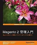 Magento 2 管理入門 (Digital-Free)