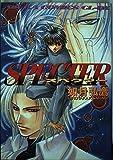 Specter (あすかコミックスDX)