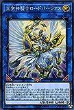 天空神騎士ロードパーシアス スーパーレア 遊戯王 リンクブレインズパック2 lvp2-jp016