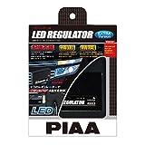 PIAA LEDバルブ用 ウィンカー用システムレギュレーター 1個入 12V H-538