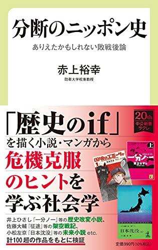 分断のニッポン史-ありえたかもしれない敗戦後論 (中公新書ラクレ, 737)