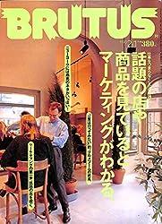 BRUTUS (ブルータス) 1990年 2月1日号 話題の店や商品を見ているとマーケティングがわかる。