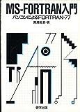 MS‐FORTRAN入門―パソコンによるFORTRAN‐77