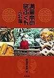 満里奈の旅ぶくれ―たわわ台湾―(新潮文庫)