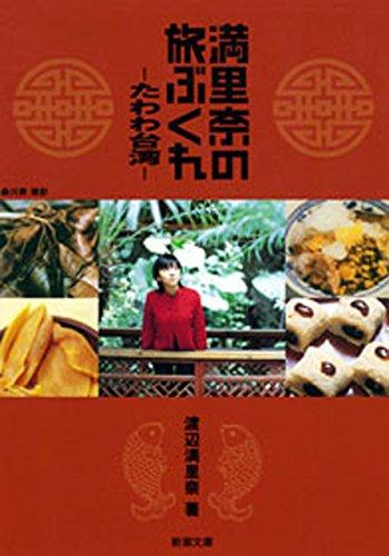満里奈の旅ぶくれ―たわわ台湾―(新潮文庫)の詳細を見る