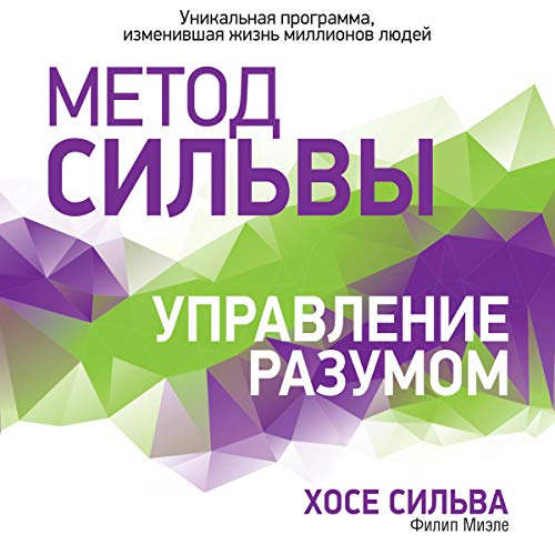 Couverture de The Silva Mind Control Method (Russian Edition)