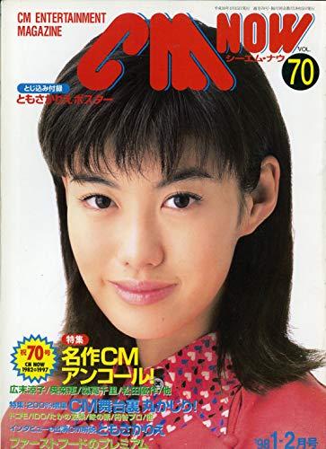 CM NOW (シーエム・ナウ) 1998年 01-02月号 VOL.70 [名作CMアンコール特集][雑誌] (CM NOW (シーエム・ナウ))