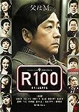 R100 [レンタル落ち] image