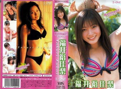アイドル・ワン 福井裕佳梨「Brilliant」 [VHS]