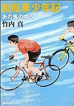 表紙: 自転車少年記―あの風の中へ― (新潮文庫) | 竹内 真