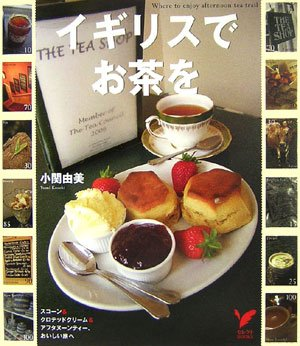 イギリスでお茶を―スコーン&クロテッドクリーム&アフタヌーンティー、おいしい旅へ (セレクトBOOKS)の詳細を見る