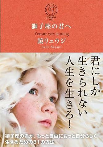 獅子座の君へ 獅子座の君が、もっと自由にもっと自分らしく生きるための31の方法 (サンクチュアリ出版)