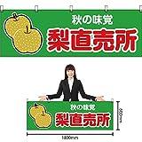 横幕 秋の味覚 梨直売所(緑) YK-76