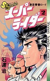 [石渡治] スーパーライダー 第01-02巻