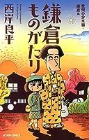 新書判)鎌倉ものがたり 愛憎の分水嶺・鎌倉編 (アクションコミックス)