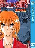 るろうに剣心―明治剣客浪漫譚― モノクロ版 27 (ジャンプコミックスDIGITAL)