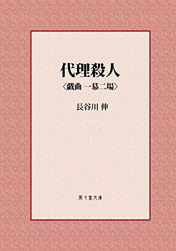 代理殺人〈戯曲 一幕二場〉 (風々齋文庫)