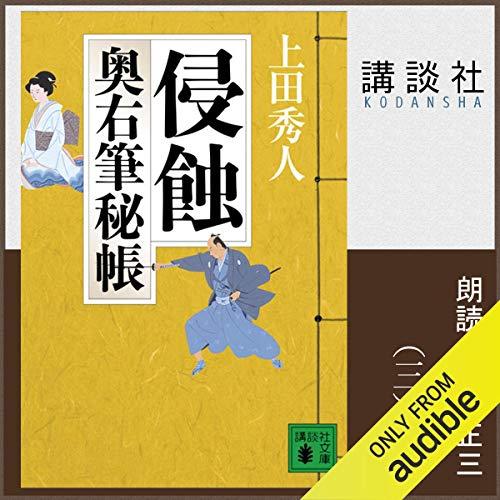 『侵蝕 奥右筆秘帳(三)』のカバーアート