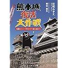 熊本城復活大作戦: 地震から二十年かけて進む道のり