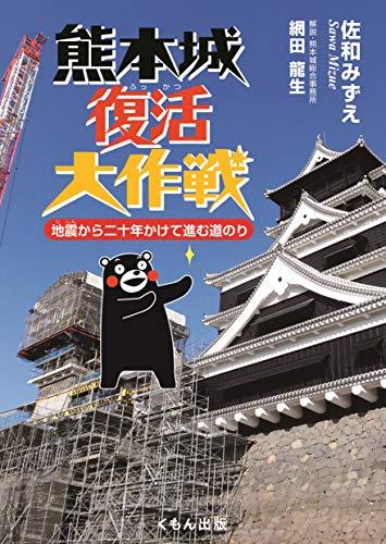 [画像:熊本城復活大作戦: 地震から二十年かけて進む道のり]