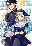 エリスの聖杯 (2) (ガンガンコミックス UP!)