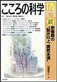 """こころの科学 175 特別企画:思春期の""""悩み以上、病気未満"""""""