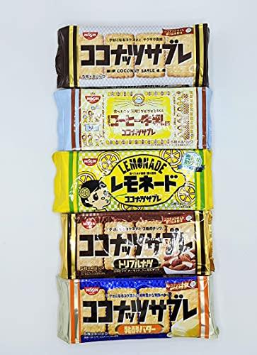 日清シスコ ココナッツサブレ 食べ比べ5種アソートセット (ココナッツサブレ、コーヒー牛乳味、レモネード、トリプルナッツ、発酵バター) 5枚×4パック入り×各1袋