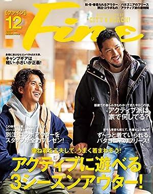 Fine (ファイン) 2020年 12月号 [雑誌]