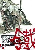 PEACE MAKER 鐵 1 (BLADEコミックス)