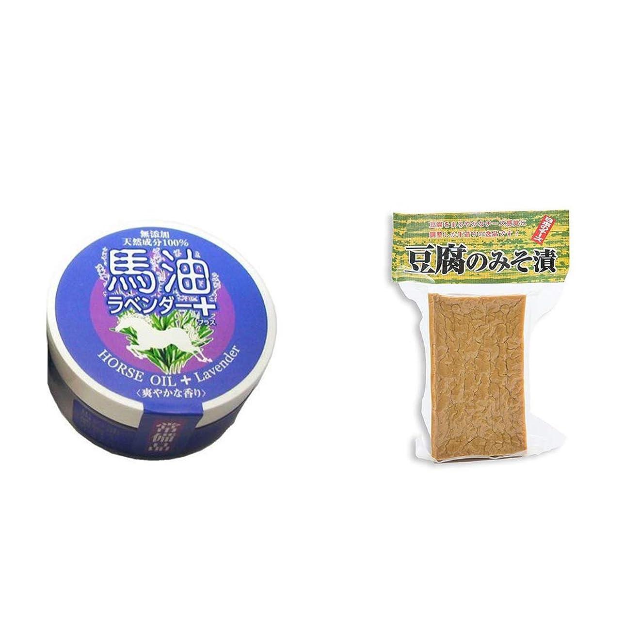 勢い踏み台思春期[2点セット] 無添加天然成分100% 馬油[ラベンダー](38g)?日本のチーズ 豆腐のみそ漬(1個入)