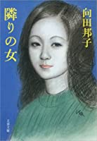 隣りの女 (文春文庫 (277‐4))