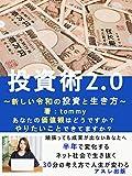 投資術2.0: 新しい令和の投資と生き方【副業】【不動産】【入門】【初心者】【資産運用】【無料メルマガ特典】