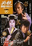 必殺DVDマガジン 仕事人ファイル 2ndシーズン 八 必殺仕事人5 激闘編 壱 弐 参 (T☆1 ブランチMOOK)