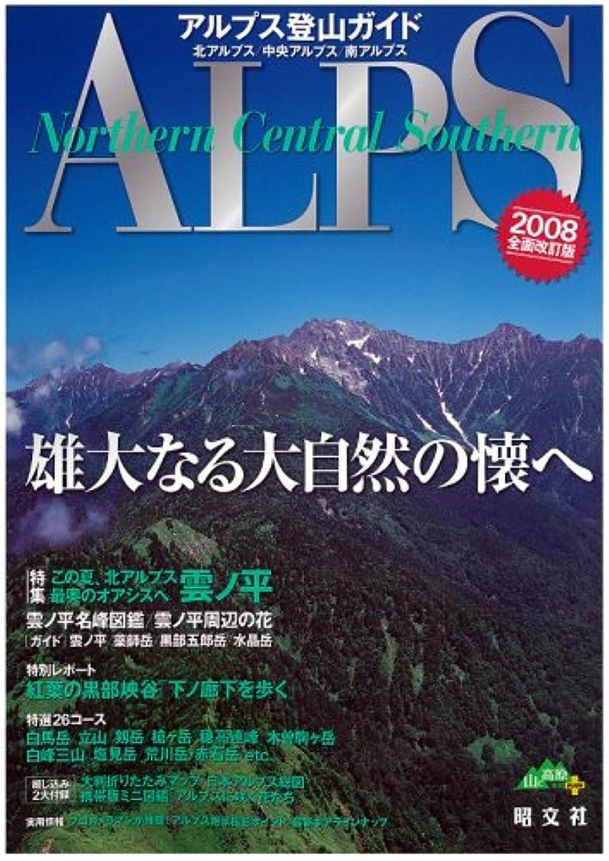 性交カテナ薄いアルプス登山ガイド―北アルプス/中央アルプス/南アルプス〈2008全面改訂版〉 (山と高原地図PLUS)