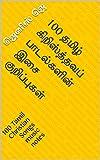 100 தமிழ் கிறிஸ்த்தவப் பாடல்களின் இசை குறிப்புகள்: 100 Tamil Christian Songs music notes (Tamil Edition)