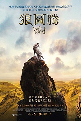 Wolf Totem sold out Region A subtitled Chinese Blu-Ray English favorite