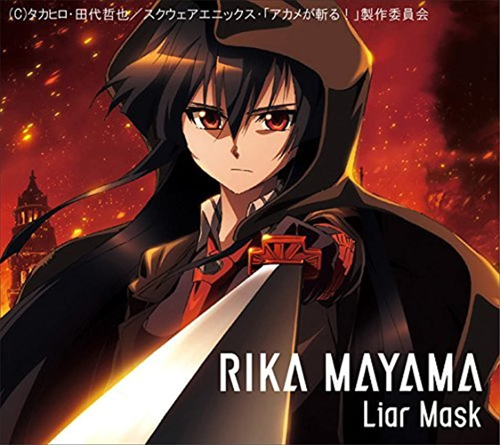 Rika Mayama - Liar Mask (CD+DVD) [Japan CD] DFCL-2098 by Rika Mayama