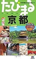 たびまる 京都 (旅行ガイド)
