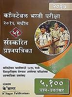K'Sagar Constable Bharti Pariksha 2016 Madhil 51 Sanskarit Prashnapatrika 5100 Prashna-Uttaransah