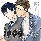 彼らの恋の行方をただひたすらに見守るCD「男子高校生、はじめての」Episode10〜星めぐる十年の恋〜