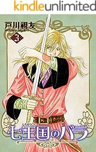 七王国のバラ 3巻 (冬水社・いち*ラキコミックス)